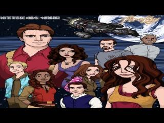 Светлячок / Firefly (7-8 серия) [2002]