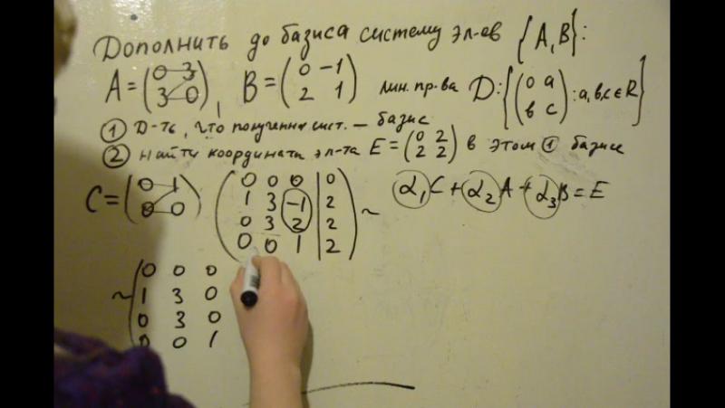 Дополнить до базиса линейного пространства (пространство матриц вида..)