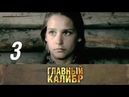 Главный калибр. 3 серия (2006). Военный фильм, боевик, приключения @ Русские сериалы