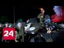 Брестская крепость: 77 лет назад здесь началась война - Россия 24
