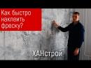 Монтаж фрески на стену. Ремонт в Красноярске