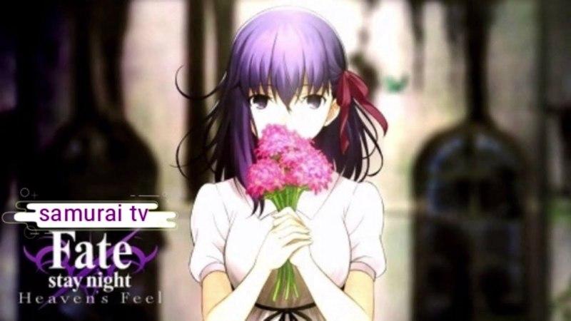 Fate stay night Heavens Feel I - presage flower 「AMV」