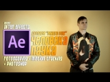 After Effects | Человек-Паук - 6 рук | Rotoscoping + Tracking