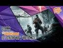 TOM CLANCY'S THE DIVISION от Ubisoft СТРИМ Глобальное событие ОТКЛЮЧКА с JetPOD90 часть №3