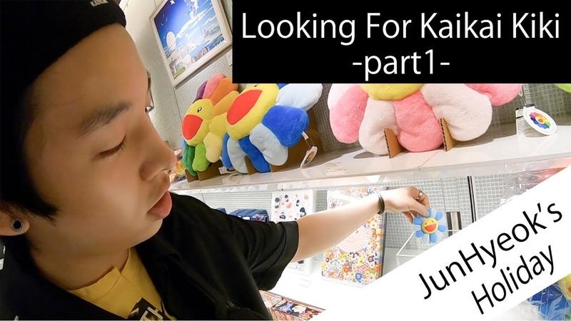 【JunHyeok's Holiday 6】「Looking For KaiKai Kiki -part1-」