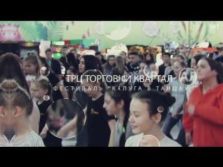 Видео LIFT TV. Калуга в Танцах. ТРЦ Торговый Квартал