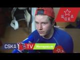 Сергей Шумаков об игре, своей шайбе и фирменном праздновании