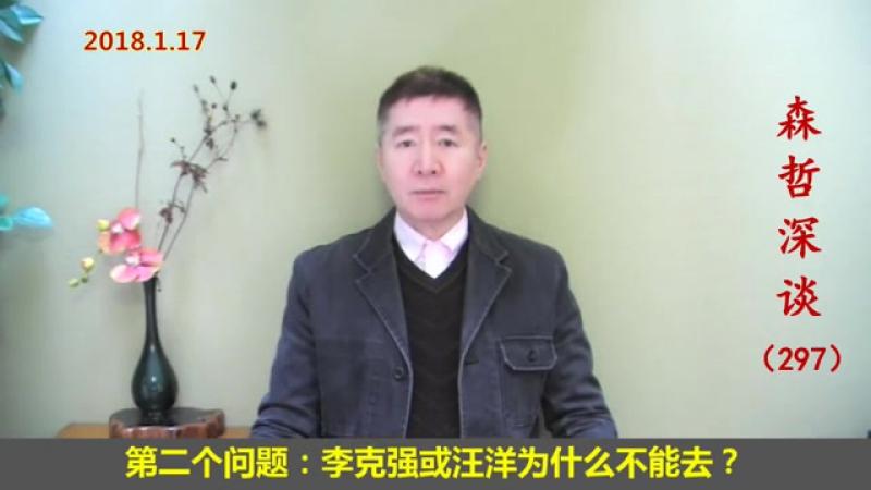 【江森哲】刘鹤出席达沃斯世界经济论坛,原因你未必想到(2018.1.17)