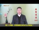 江森哲 刘鹤出席达沃斯世界经济论坛,原因你未必想到 2018 1 17