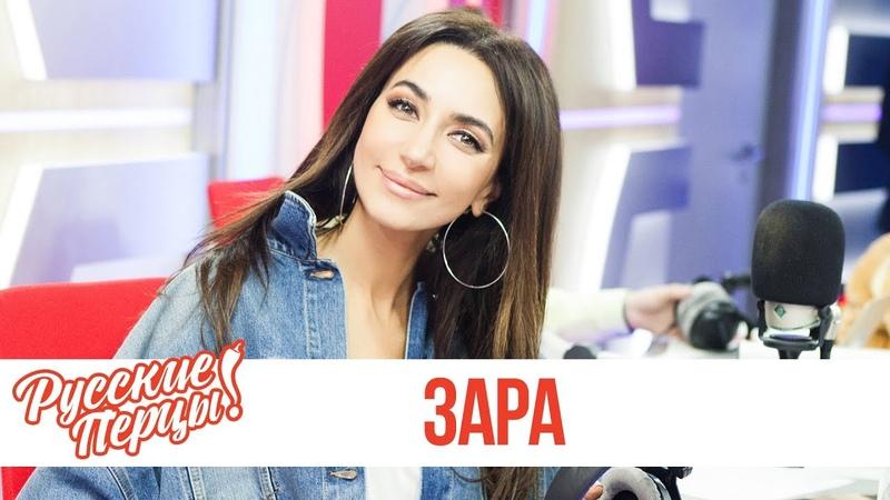 Певица Зара в гостях у «Русских Перцев»