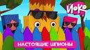 ЙОКО - Мультфильмы про друзей - ЙОКО - Настоящие Шпионы - Мультики про приключения