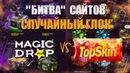 MagicDrop vs TopSkin! битва сайтов случайный ГЛОК!