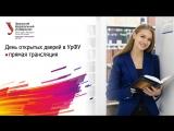 1.04 12:00 День открытых дверей Уральского гуманитарного института