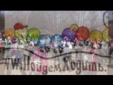 АПРЕЛЬ-СКОРОХОД в парке Кузьминки