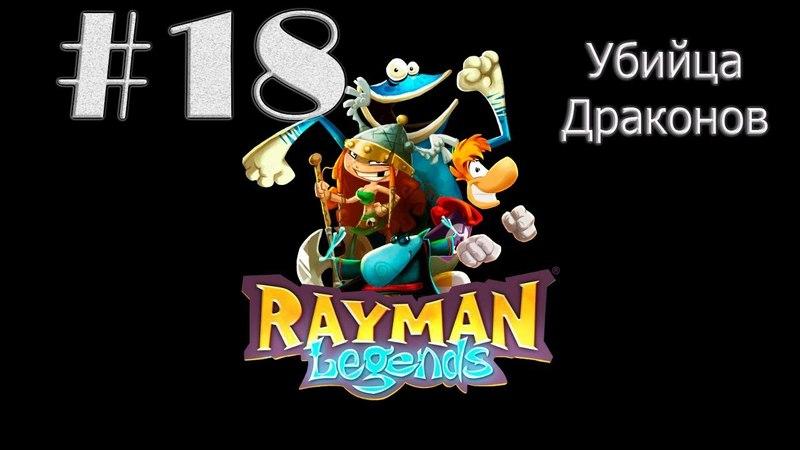 Rayman Legends - Убийца Драконов 18