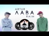 Raim &amp Artur - Лава (Текст песни, караоке, хит 2018)
