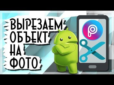 Как на смартфоне вырезать объект на фото и поместить его на любой фон? Используем программу PicsArt