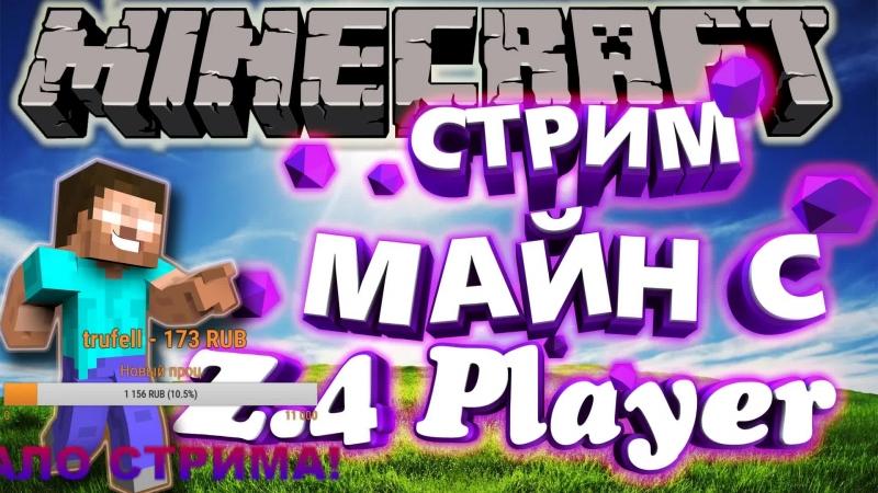 ✅ДОСТРОЙКА ЯПОНСКОГО ЗАМКА В Minecraft
