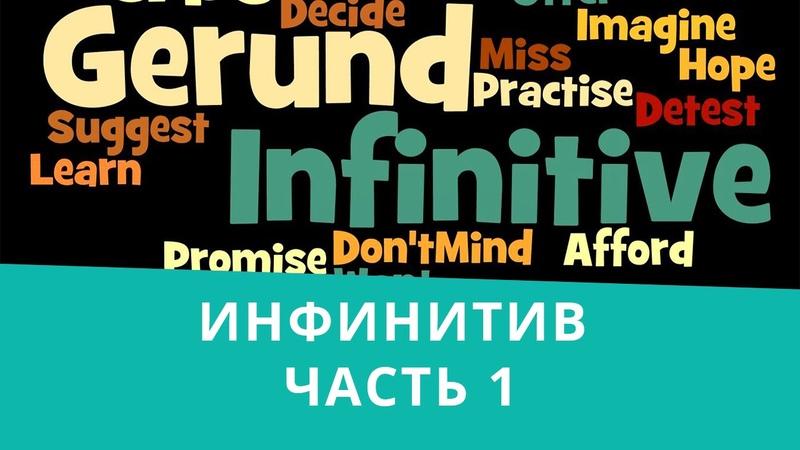 Типичные ошибки в английском. Инфинитив. Часть 1