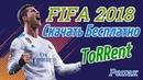 ГДЕ СКАЧАТЬ FIFA 18 ЧЕРЕЗ ТОРРЕНТ ИГРА ОНЛАЙН!