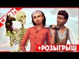 Официальная трансляция The Sims 4 «Приключения в джунглях»