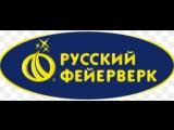 г.САРАПУЛ РУССКИЙ ФЕЙЕРВЕРК