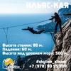 4 марта   Ильяс-Кая   Прыжки с верёвкой