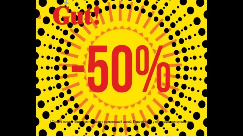 скидки 50% на второй товар в чеке