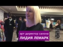 Интервью арт-директора Лидии Лемарк об мероприятие HCF