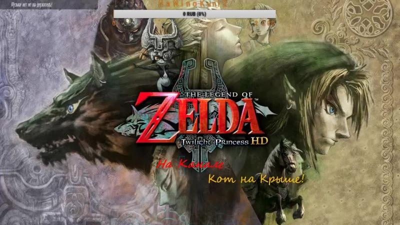 The Legend of Zelda Twilight Princess HD №8