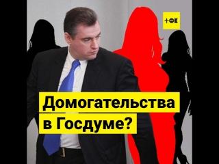 Леонида Слуцкого обвинили в сексуальных домогательствах