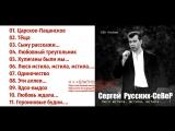 Сергей Север (Русских) Люся мстила, мстила, мстила! 2018