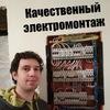 Электрик Уфа Аким Ильясов электромонтаж в Уфе