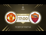 Манчестер Юнайтед - Рома. Повтор матча ЛЧ 2007 года
