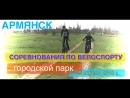 Соревнования по велоспорту г Армянск 15 04 18 г
