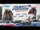 Радио России Башкортостан