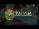 История Российской погран -службы .От Николая 2 го до наших дней