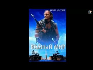 Live: Mad Max TB Водный Мир