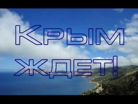 Отдых и проживание на Южном Берегу Крыма