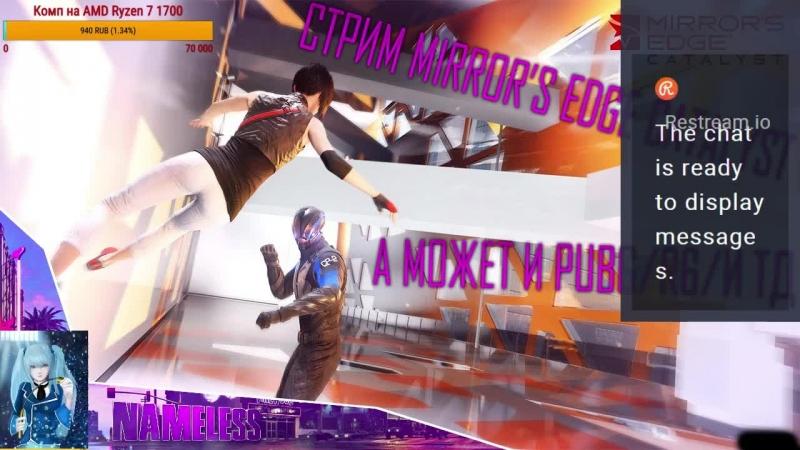 Multi-Gaming- Mirror's Edge Catalyst Паркурим (Продолжим)