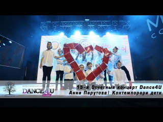 15-й Отчетный концерт Dance4U | Анна Парутова| Контемпорари дети