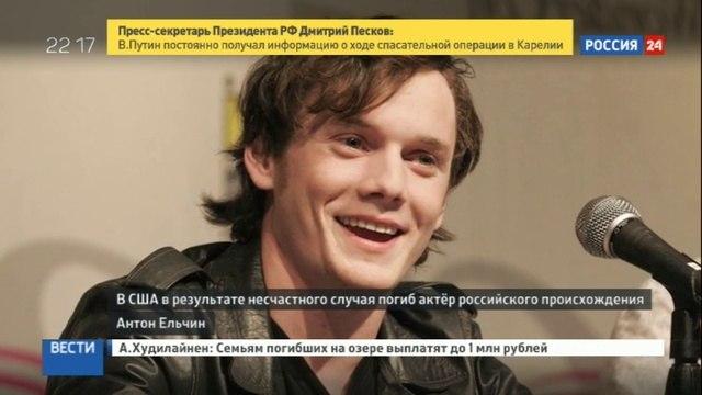 Новости на Россия 24 • В автокатастрофе погиб актер Антон Ельчин