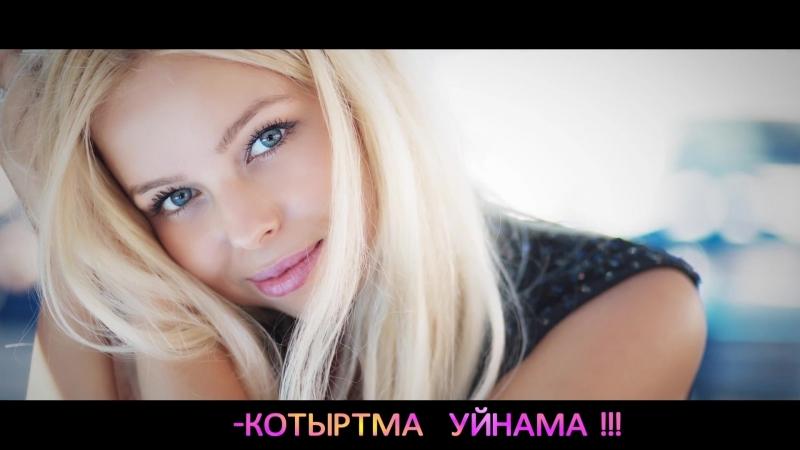 Казан Егетлэре - Котыртма мине NEW