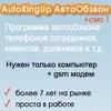 AutoRingUp программа обзвона сотрудников, клиент