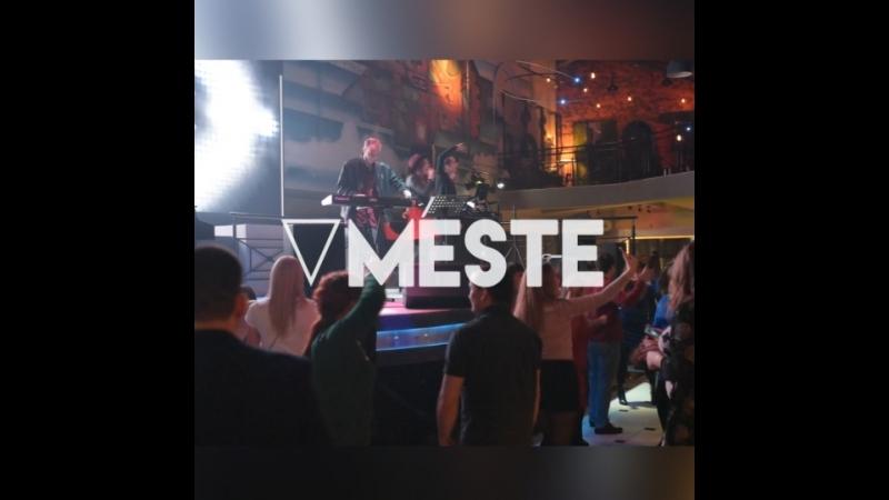 VMESTE live | г. Каменск-Уральский, Арт-Кафе Седьмое небо