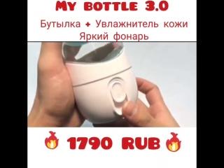 My bottle 3.0