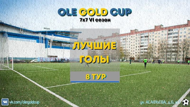 Ole Gold Cup 7x7 VI сезон. Лучшие голы 8 ТУР.