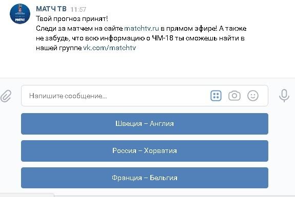 Стикеры Матч ТВ ВК бесплатно: как сделать прогноз на матч, как получить новые стикеры