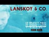 Lanskoy  Co. - Не хватает слов (OST Адаптация ТНТ)