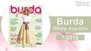 Журнал Бурда. Июль 7 2018 👗Обзор журнала Бурда (Burda) 7 2018